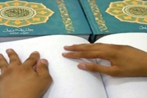 Слепым мусульманам станет доступнее текст Корана